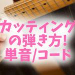 カッティングの種類と弾き方! 単音/コード