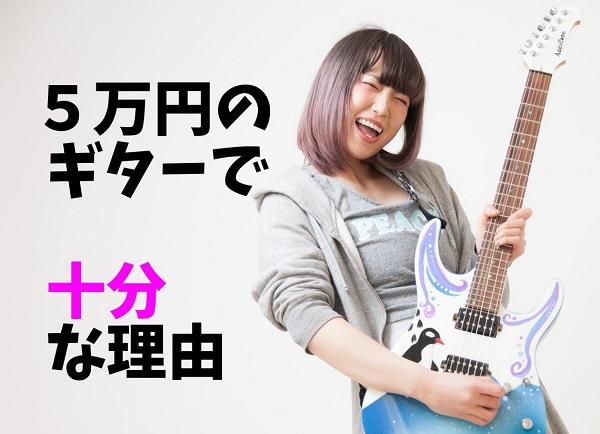 5万円のギターをオススメ