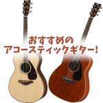 おすすめのアコースティックギター! アコギ初心者が意識したいポイントと選び方