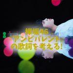 欅坂46『アンビバレント』歌詞の意味と解釈! disるアイドル