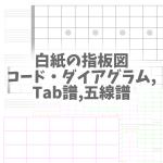白紙の指板図/コード・ダイアグラム/タブ譜/五線譜!【PDF】
