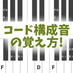 コードの覚え方! ギターこそ音名で構成音を理解したい