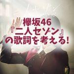 欅坂46『二人セゾン』歌詞解釈! 全てが神合う