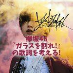 欅坂46『ガラスを割れ!』歌詞の意味と解釈! ロックとは?