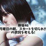 読点の、意味 欅坂46『月曜日の朝、スカートを切られた』歌詞解釈!