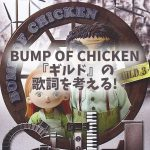 BUMP OF CHICKEN『ギルド』歌詞の意味と解釈! 懐の深さ