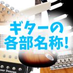 ギターの各部名称と簡単な説明!