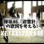 欅坂46『避雷針』歌詞の意味と解釈! 草に電気は効かない