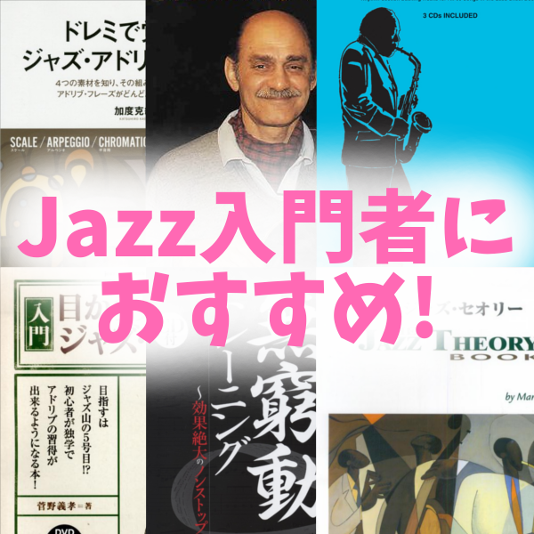 jazz-licks-eye