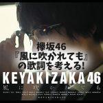 欅坂46『風に吹かれても』歌詞の意味と解釈! 2種類のリズムで楽しむ