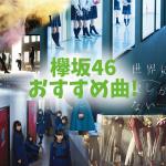 欅坂46おすすめ曲! 語ろうか、楽曲の魅力