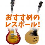 レスポール・タイプのおすすめ! 丸くて、重くて、かわいいギター