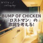 ノットロストマンいふ BUMP OF CHICKEN『ロストマン』歌詞の意味と解釈!