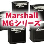 おすすめの小型Marshallアンプ! 自宅練習には【MGシリーズ】