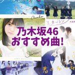 乃木坂46おすすめ曲! 語ろうか、楽曲の魅力