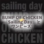 BUMP OF CHICKEN『Sailing Day』とワンピース!