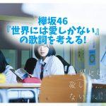 欅坂46『世界には愛しかない』歌詞の意味と解釈! 歩道橋の役目