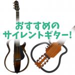 サイレントギターとは!? 夜練習におすすめのやさしいアコギ