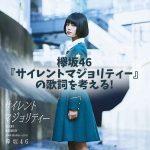 欅坂46『サイレントマジョリティー』歌詞解釈! 加速するデビュー曲