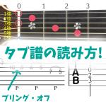 タブ譜(TAB譜)の読み方! スコア記載のギターテクニック