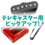 テレキャスター用ピックアップ! 音の特徴とおすすめメーカー