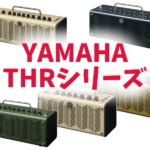 ヤマハの本気【THRシリーズ】! まるで本物の小型チューブアンプ